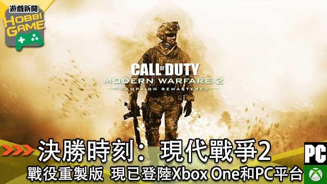 決勝時刻®:現代戰爭2