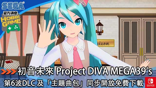 初音未來 Project DIVA MEGA39's