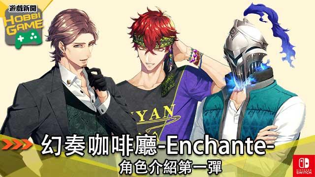 幻奏咖啡廳-Enchante-