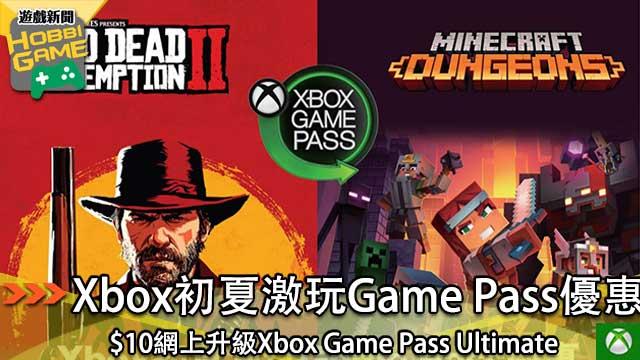 Xbox初夏激玩Game Pass優惠