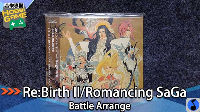 Re:Birth II/Romancing SaGa