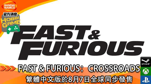 FAST & FURIOUS:CROSSROADS