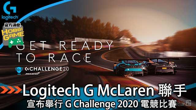 G Challenge 2020