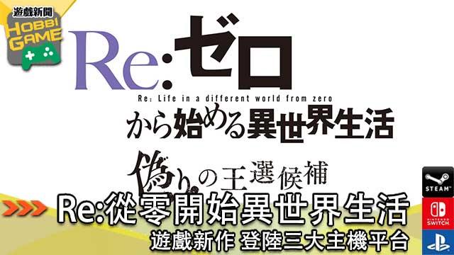 Re:從零開始異世界生活