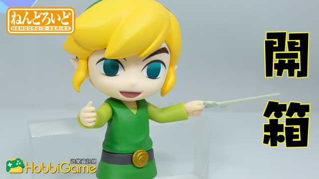 【玩具開箱】黏土人- 薩爾達傳說 風之指揮棒 LINK