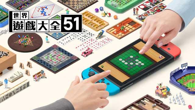 世界遊戲大全51