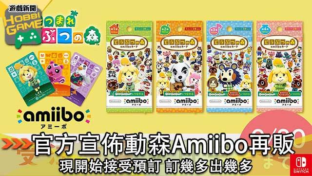 動森Amiibo