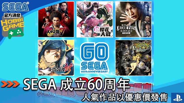 SEGA成立60週年 優惠