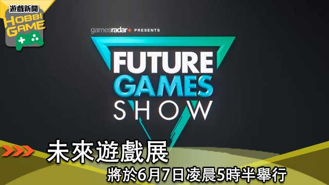 未來遊戲展