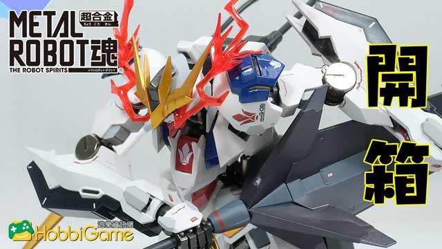 【玩具開箱】METAL ROBOT魂 巴巴托司 狼王式