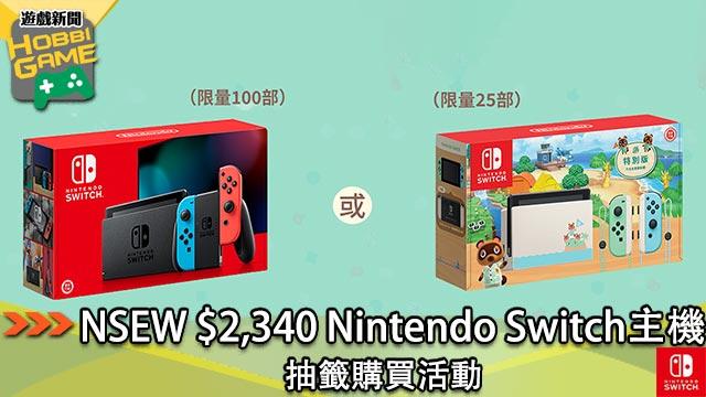 Nintendo Switch 主機抽籤購買活動
