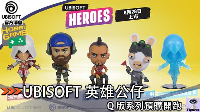 Ubisoft英雄公仔