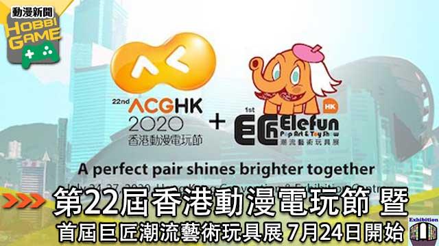 第二十二屆香港動漫電玩節