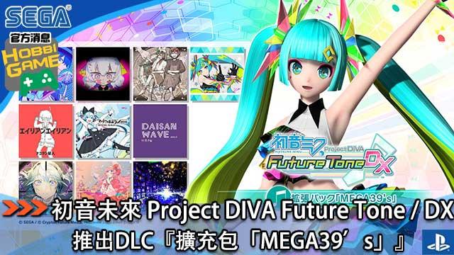 初音未來 Project DIVA Future Tone / DX