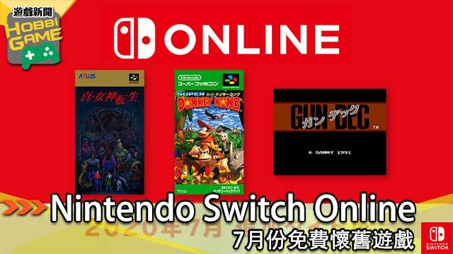 Nintendo Switch Online 免費懷舊遊戲