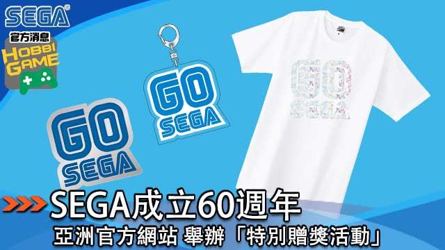 SEGA成立60週年 特別贈獎活動