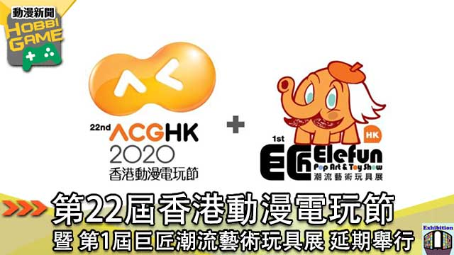 第22屆香港動漫電玩節