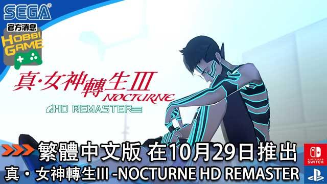 真・女神轉生III -NOCTURNE HD REMASTER