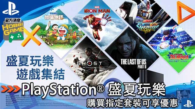PlayStation® 盛夏玩樂
