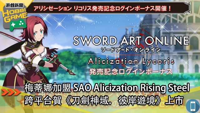梅蒂娜加盟《SAO Alicization Rising Steel》 跨平台賀《刀劍神域.彼岸遊境》上市
