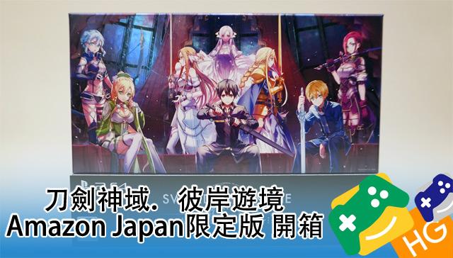 《刀劍神域.彼岸遊境》Amazon Japan限定版 開箱