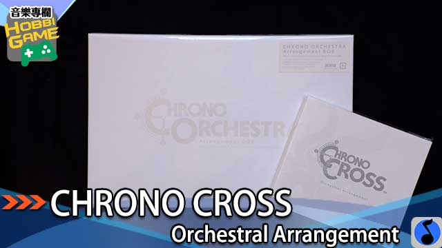CHRONO CROSS Orchestral