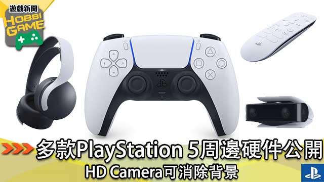 PlayStation 5 周邊硬件