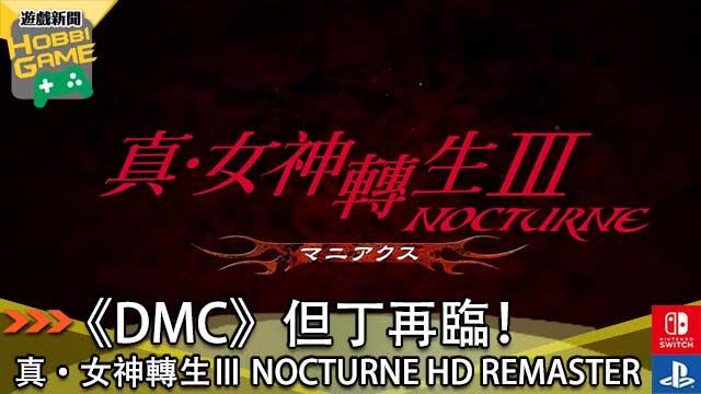・女神轉生Ⅲ NOCTURNE HD REMASTER