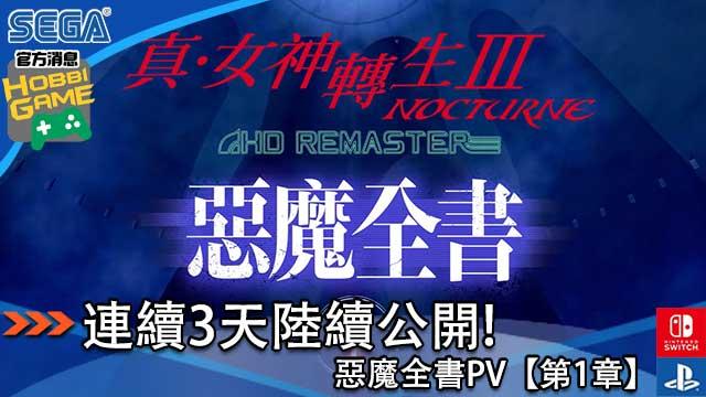 真・女神轉生 Ⅲ NOCTURNE HD REMASTER