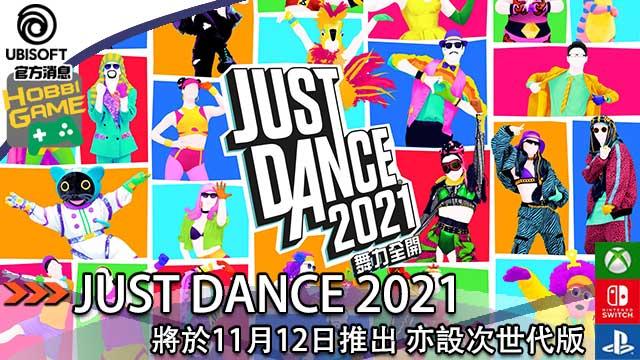 Just Dance 舞力全開 2021