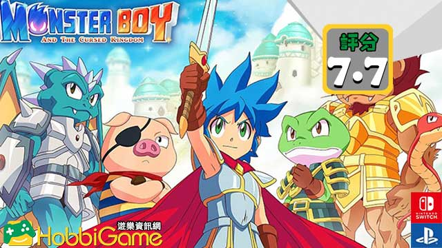 MONSTER BOY AND CURSED KINGDOM