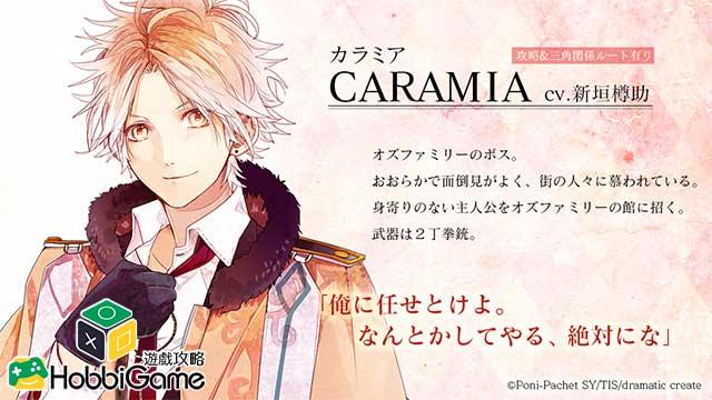 CARAMIA / カラミア