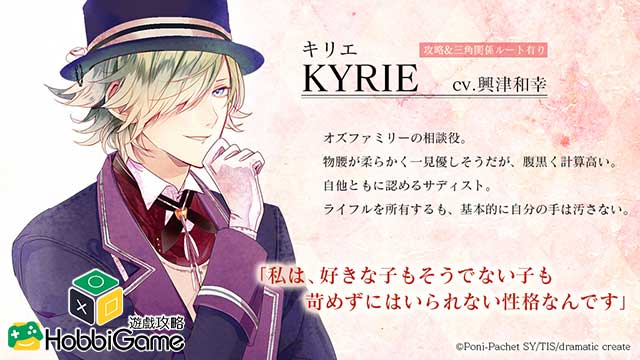 KYRIE / キリエ