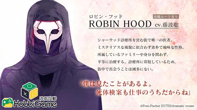 ROBIN / ロビン・フッド