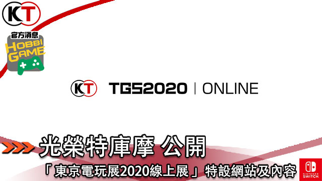 光榮特庫摩 東京電玩展2020線上展