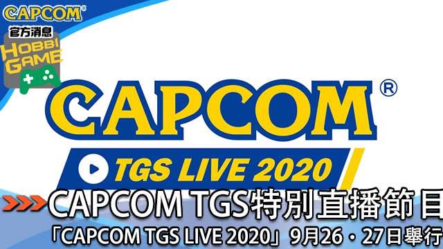 CAPCOM TGS LIVE 2020