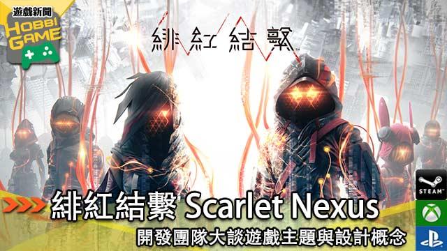 緋紅結繫 Scarlet Nexus