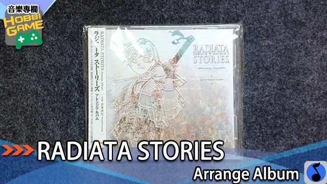 RADIATA STORIES