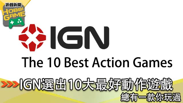 10款最好動作遊戲