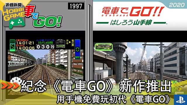 電車GO 走吧山手線