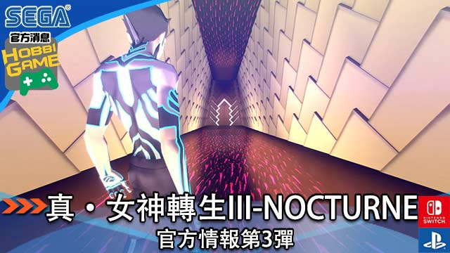 真・女神轉生III-NOCTURNE HD REMASTER