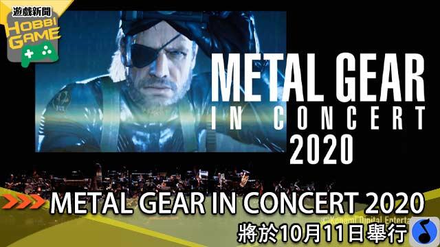 METAL GEAR IN CONCERT 2020
