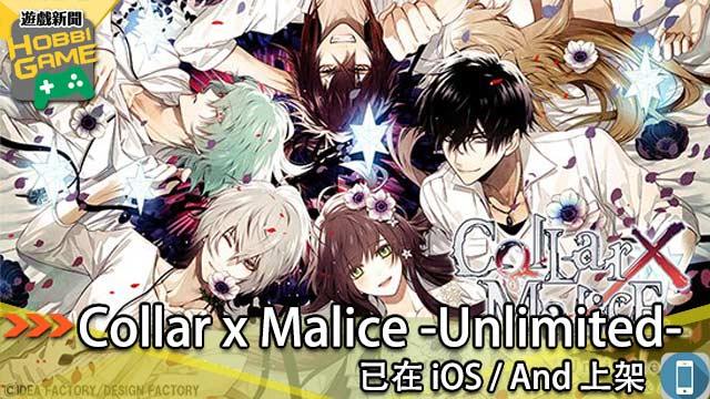 Collar x Malice -Unlimited-