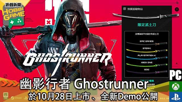 幽影行者Ghostrunner