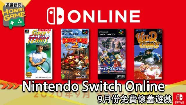 Nintendo Switch Online 9月份 免費懷舊遊戲