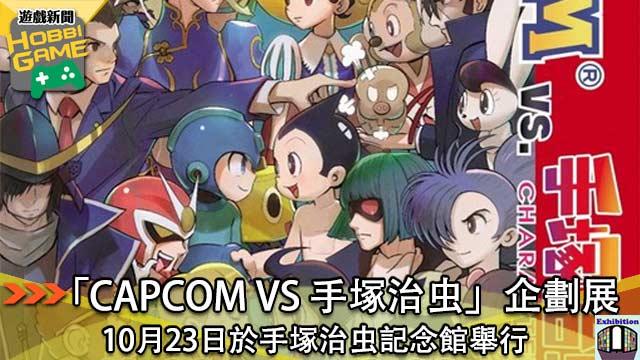CAPCOM VS 手塚治虫