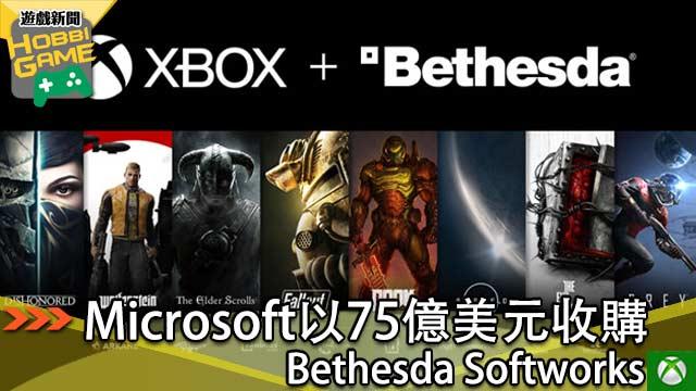 Microsoft 收購 Bethesda Softworks