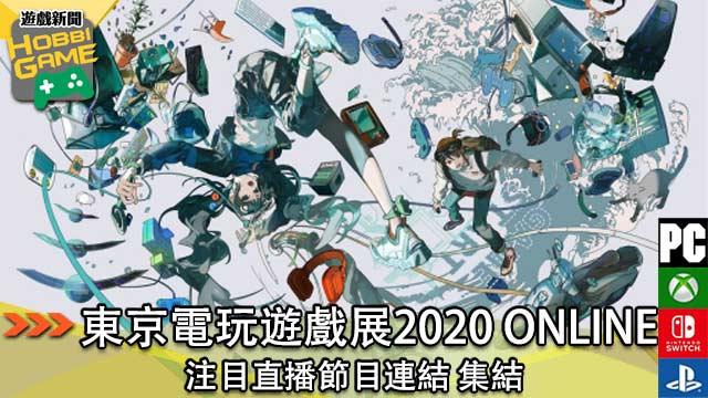 東京電玩遊戲展2020 ONLINE