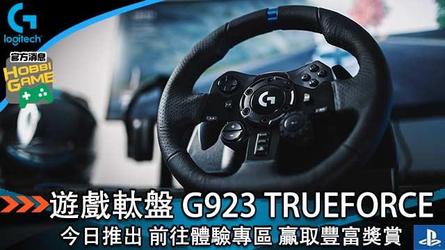 Logitech G923 TRUEFORCE