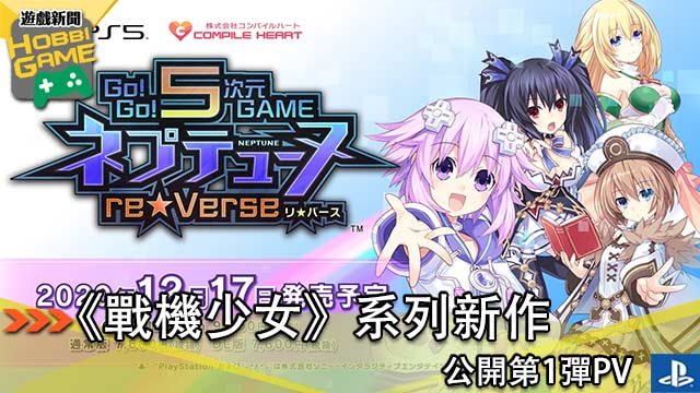 GO! GO! 5次元GAME NEPTUNE